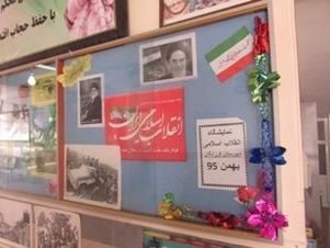 برگزاری جشن انقلاب بهمن 95